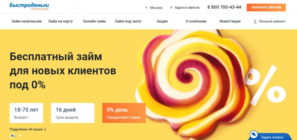 Официальный сайт Быстроденьги bistrodengi.ru