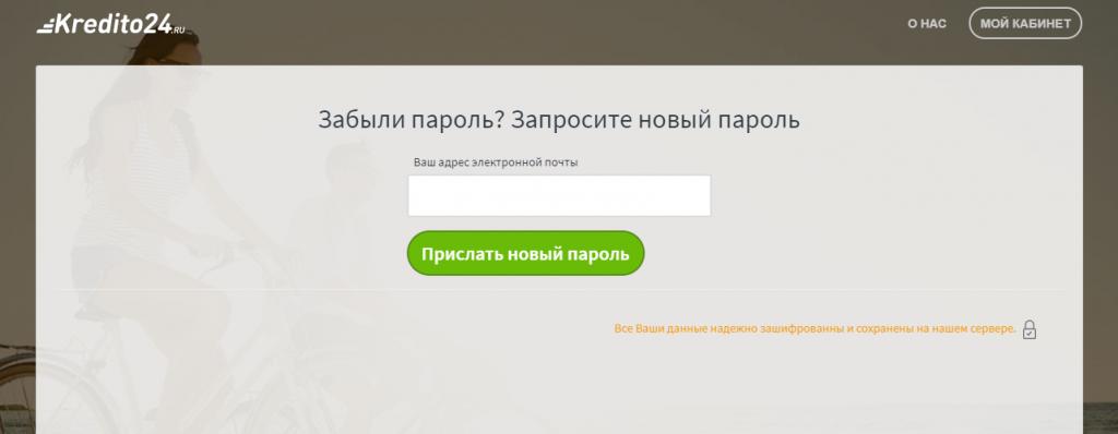 Восстановление пароля Credito24