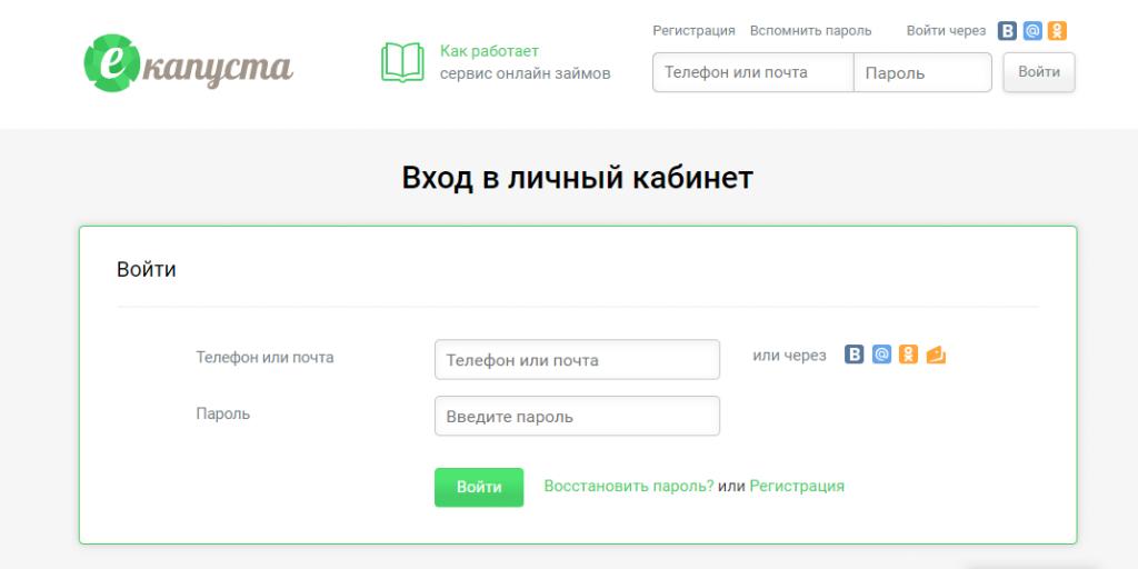 мфо е капуста официальный сайт контакты
