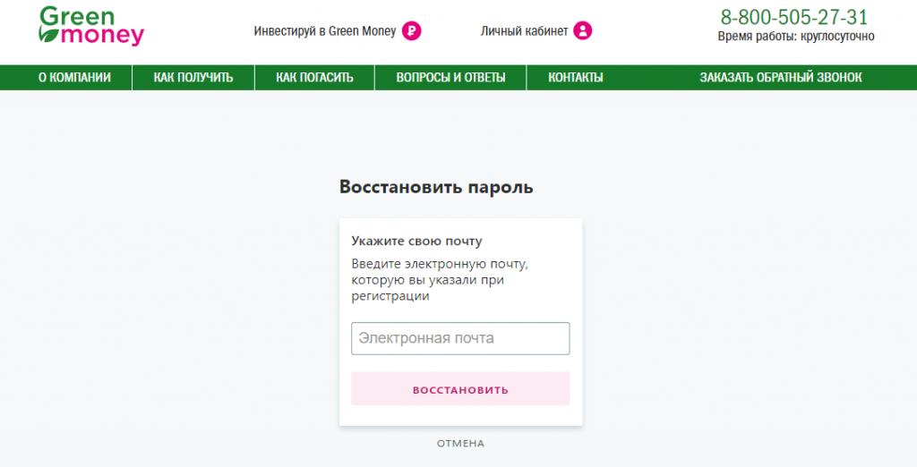 Восстановление пароля Greenmoney