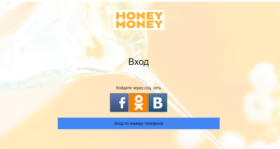 Вход в личный кабинет Honey money