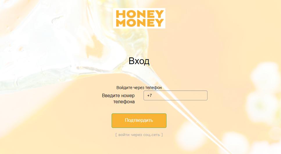 Восстановление пароля Honey money