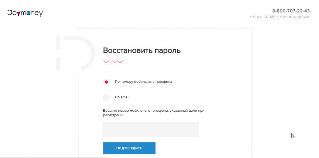 Восстановление пароля Joymoney