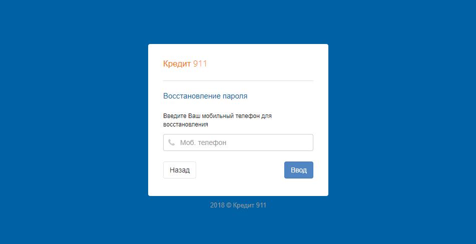 Восстановление пароля Credit 911