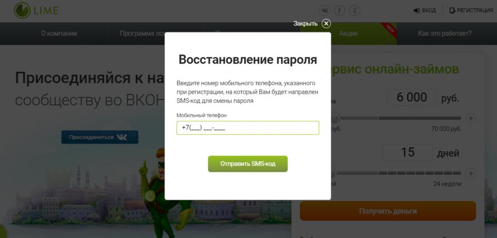 Восстановление пароля Lime-zaim