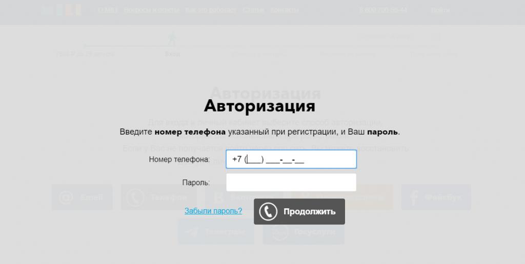 Восстановление пароля Мили