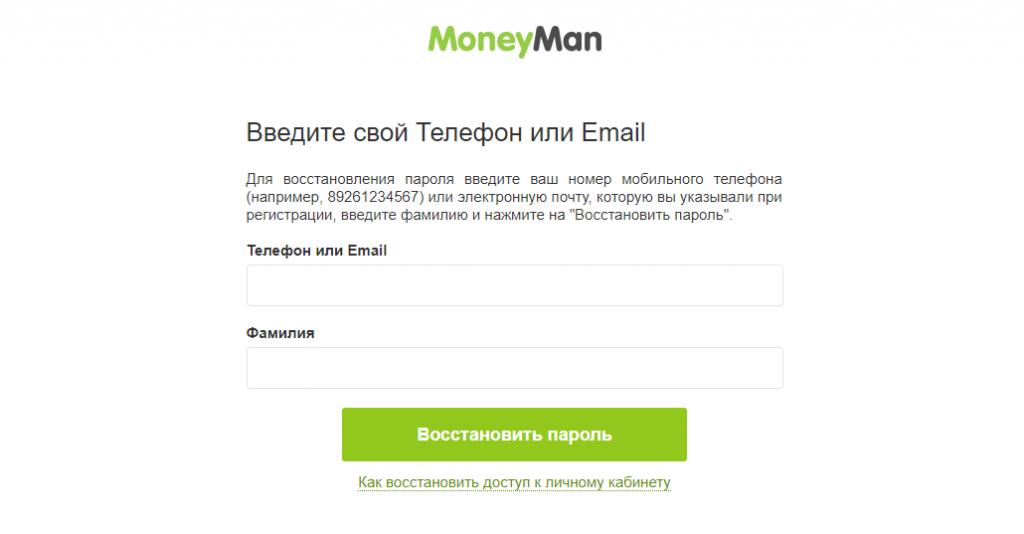 Восстановление пароля Moneyman