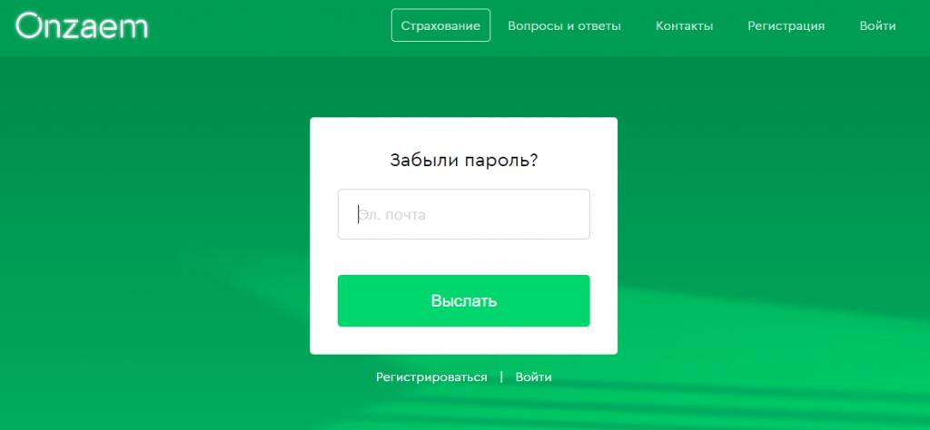 Восстановление пароля Onzaem
