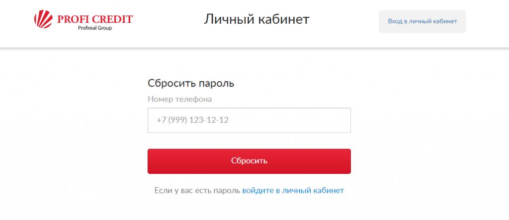 Восстановление пароля Profi credit