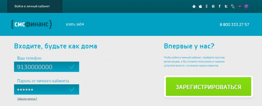Вход в личный кабинет SMSfinance