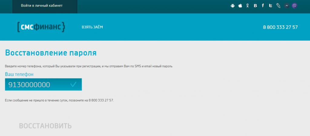 Восстановление пароля SMSfinance