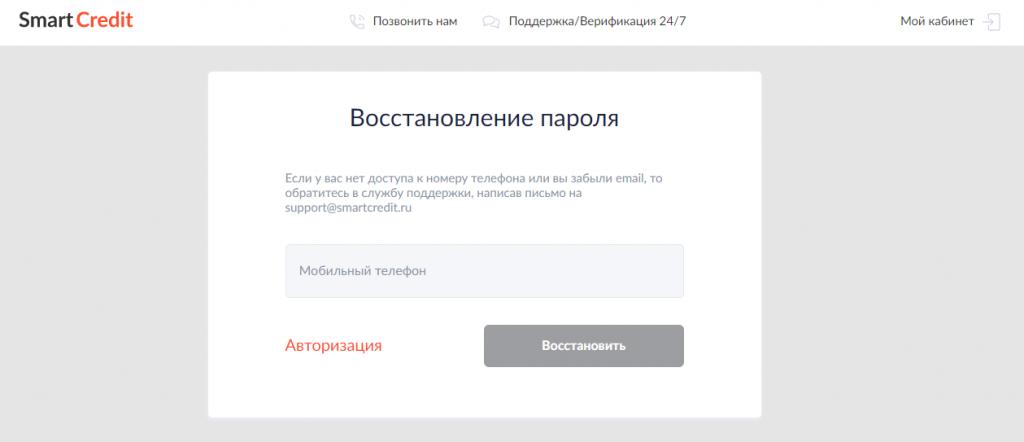 Восстановление пароля СмартКредит