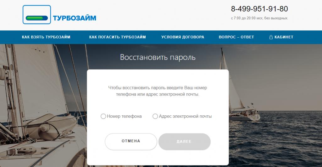 Восстановление пароля Турбозайм
