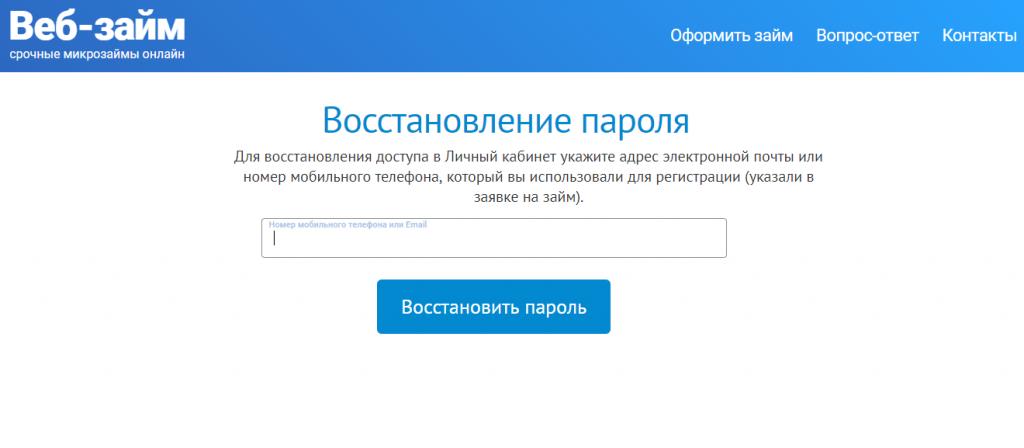 Восстановление пароля Веб-займ