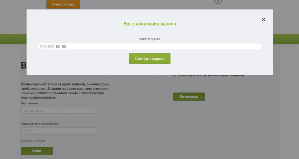 Восстановление пароля Vivus