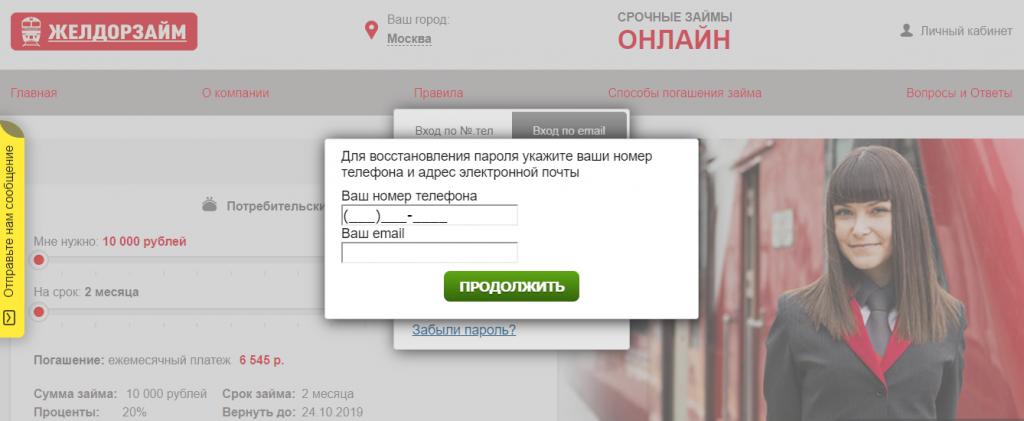 Восстановление пароля ЖелДорЗайм