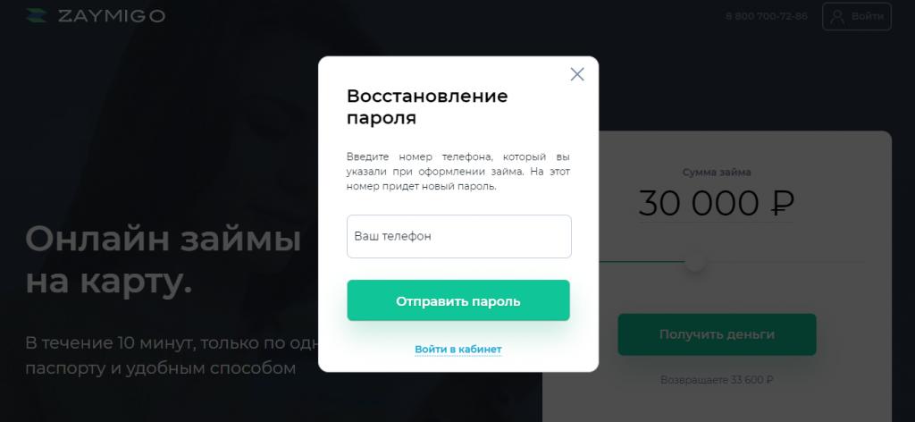 Восстановление пароля Zaymigo