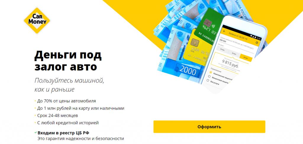 Официальный сайт Carmoney carmoney.ru