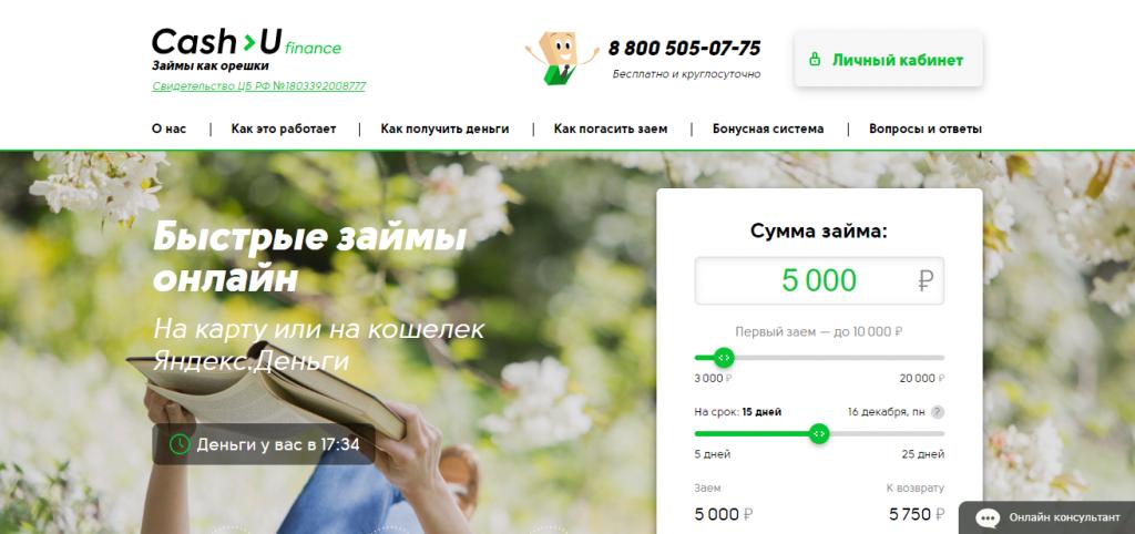 Официальный сайт Cash-U finance cash-u.com