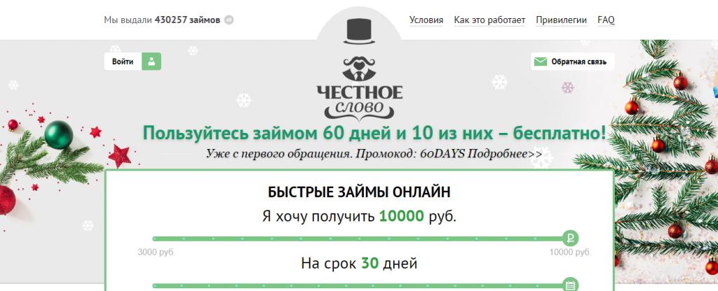 Официальный сайт Честное слово 4slovo.ru
