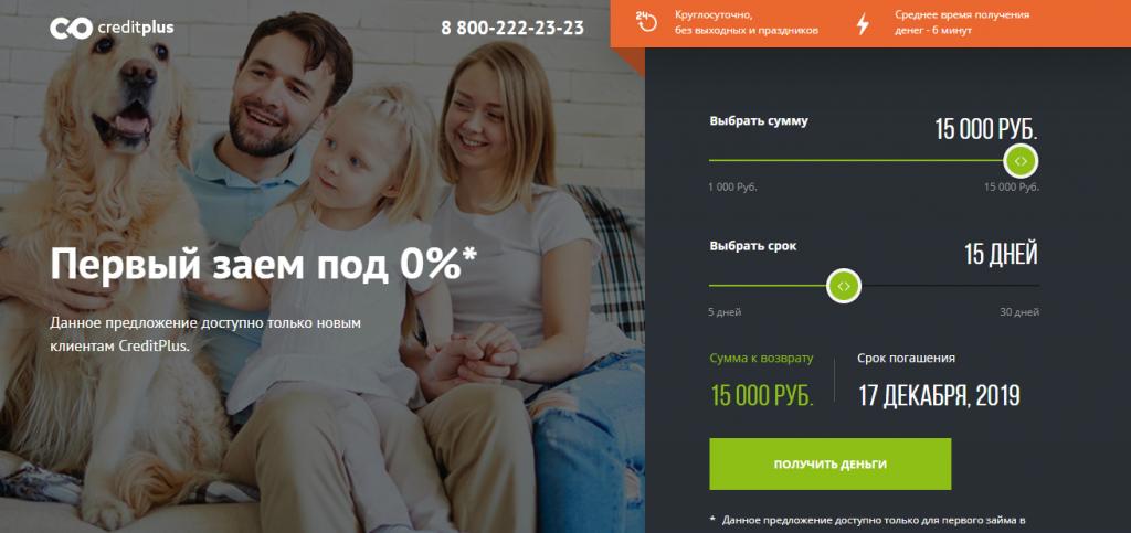 Официальный сайт Кредит плюс creditplus.ru