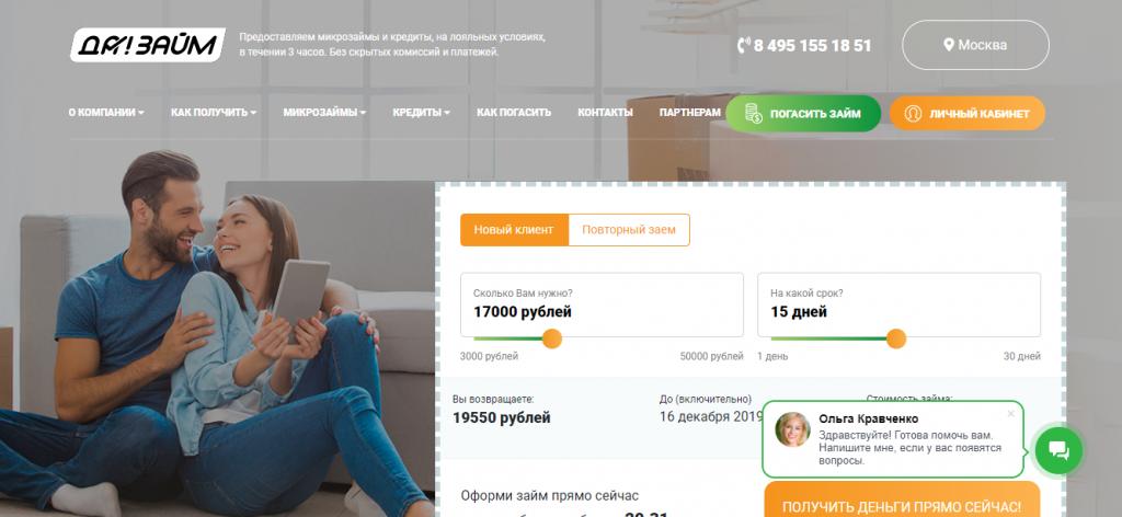 Официальный сайт Да!займ dazaim.ru
