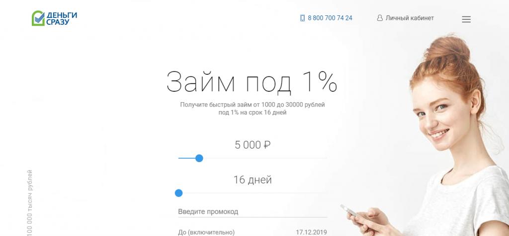 Официальный сайт Деньги Сразу dengisrazy.ru