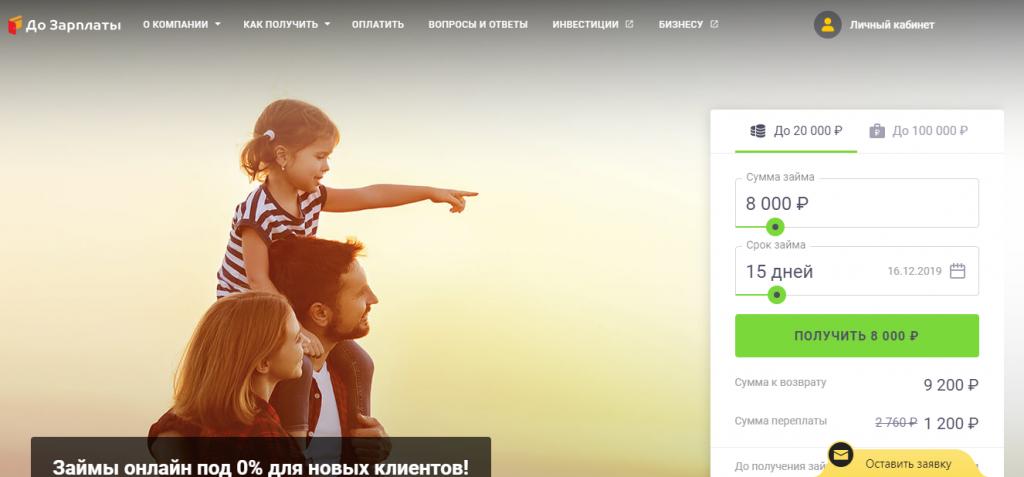 Официальный сайт До Зарплаты dozarplati.com