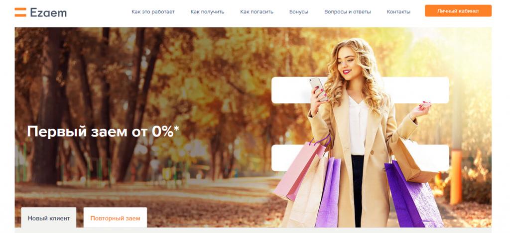 Официальный сайт Е-заём ezaem.ru