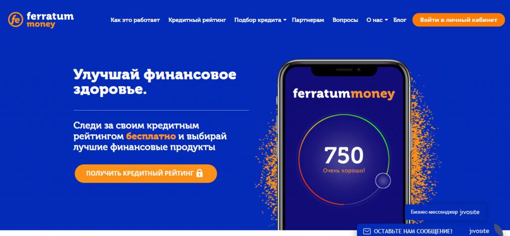 Официальный сайт Ферратум ferratum.ru