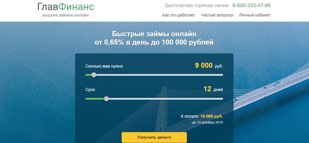 Официальный сайт Главфинанс glavfinans.ru