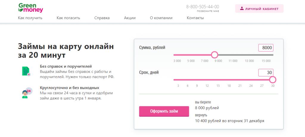 Официальный сайт Greenmoney greenmoney.ru
