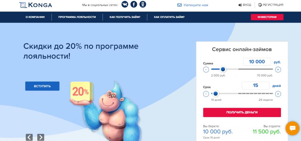 Официальный сайт Konga konga.ru