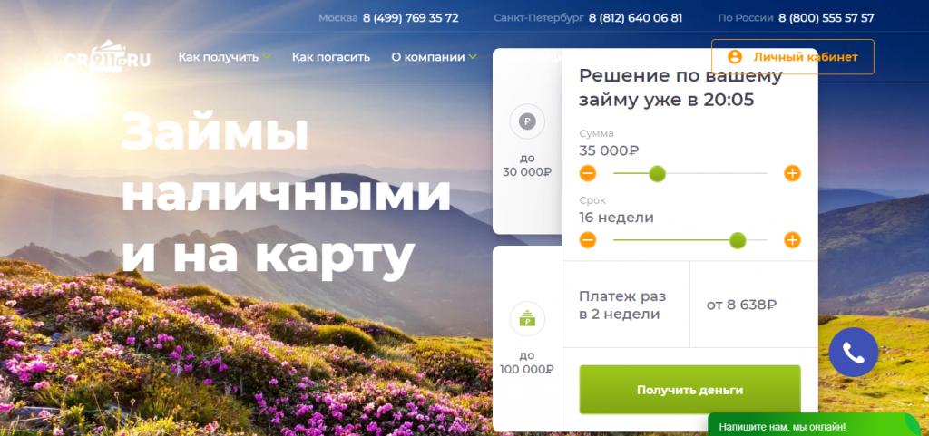 официальные займы онлайн на картупредоставления в долг товаров или денег