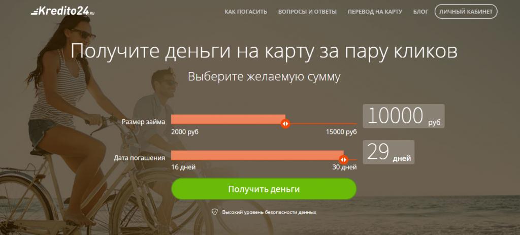 Официальный сайт Кредито24 kredito24.ru