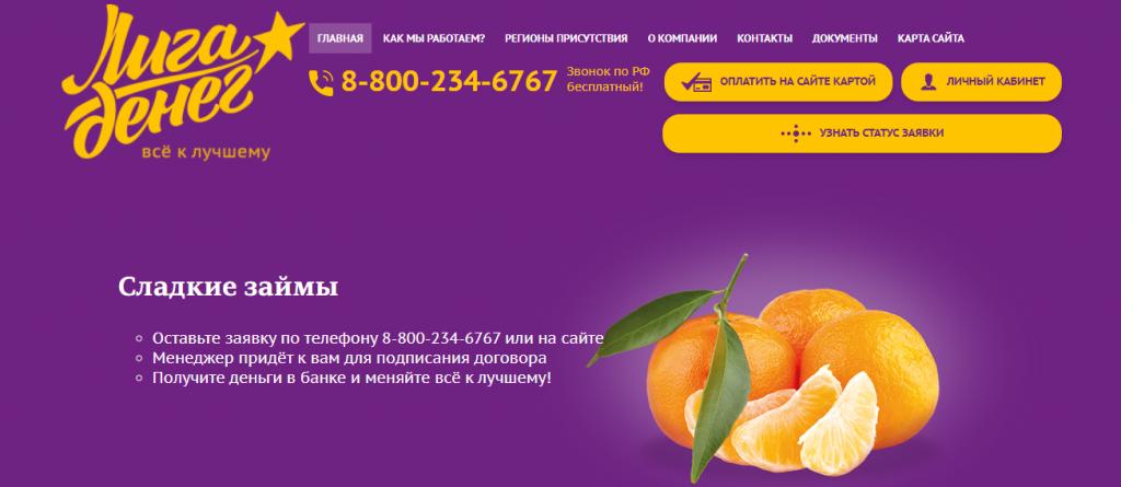 Официальный сайт Лига денег ligadeneg.ru