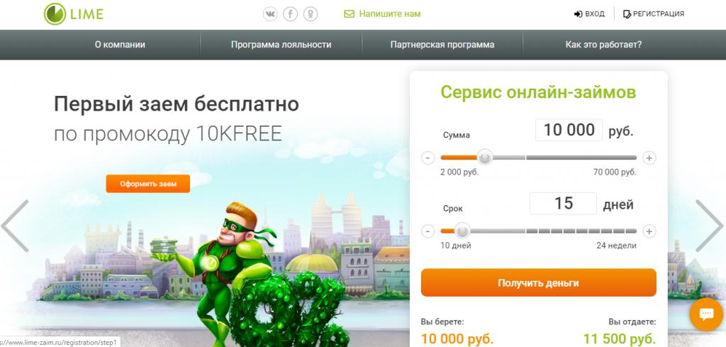 Официальный сайт Лайм-займ lime-zaim.ru