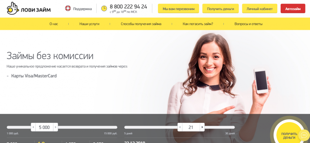 Официальный сайт Лови займ lovizaim.ru