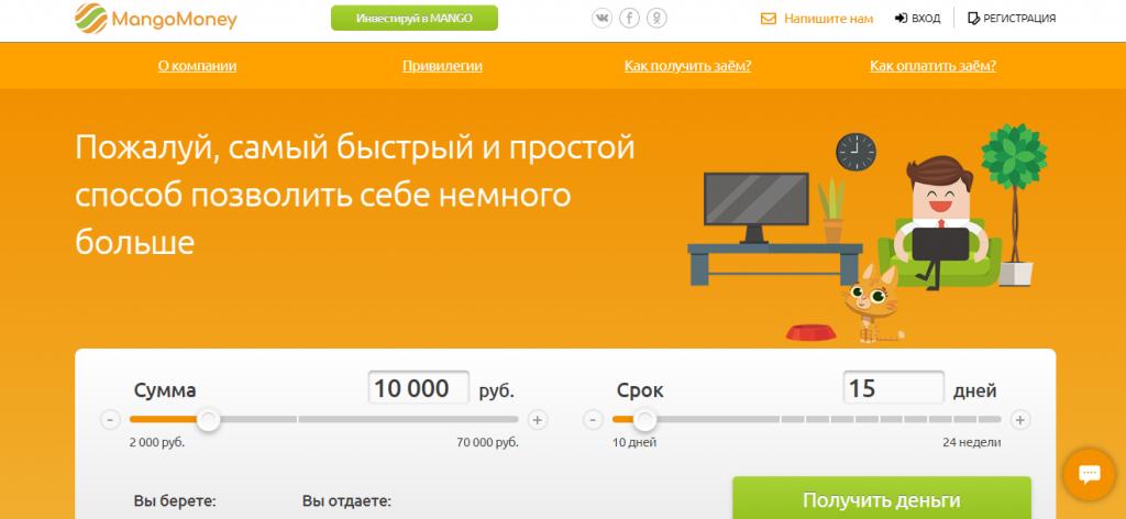 Официальный сайт Мангомани mangomoney.ru