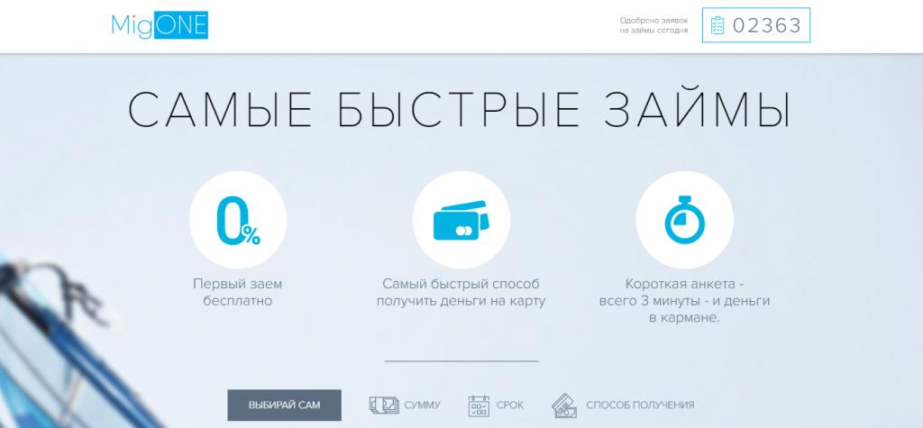Официальный сайт Мигон migone.ru