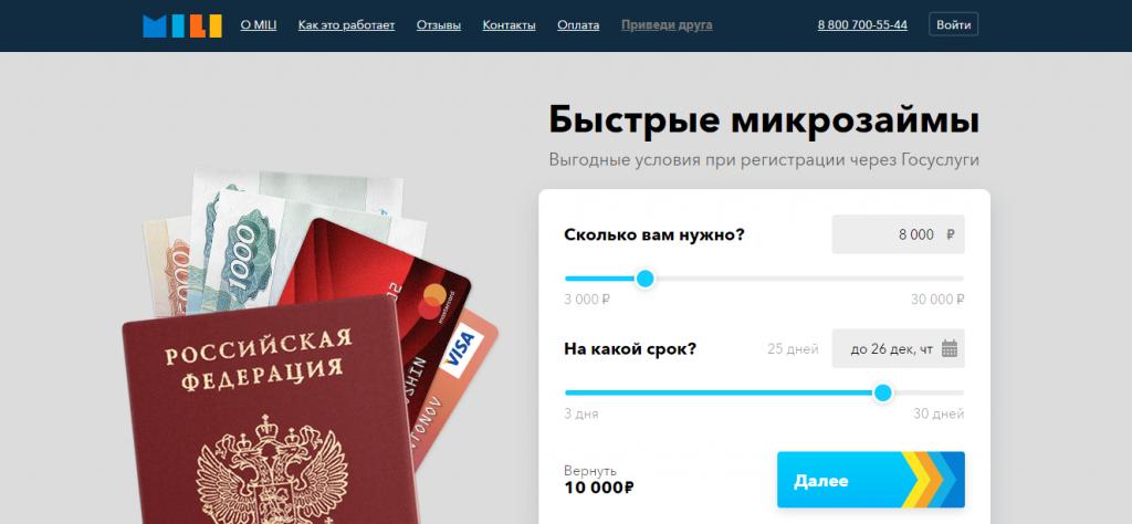 Официальный сайт Мили mili.ru