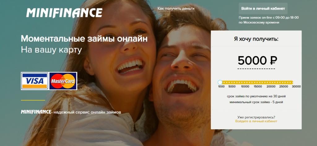 Официальный сайт Микрофинанс minifinance.ru