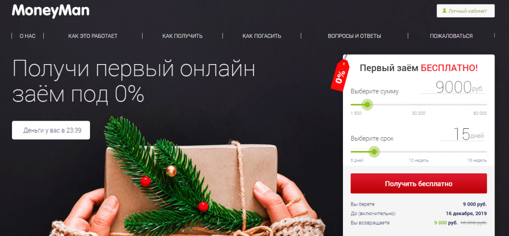 Официальный сайт Мани Мен moneyman.ru