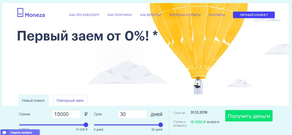 Официальный сайт Монеза moneza.ru