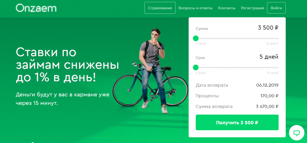 Официальный сайт Онзаём onzaem.ru