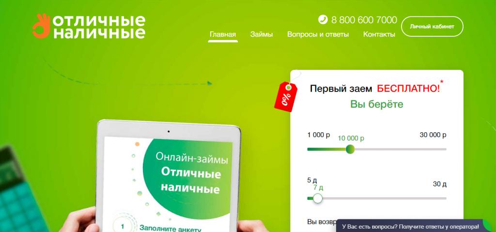 Официальный сайт Отличные наличные otlnal.ru