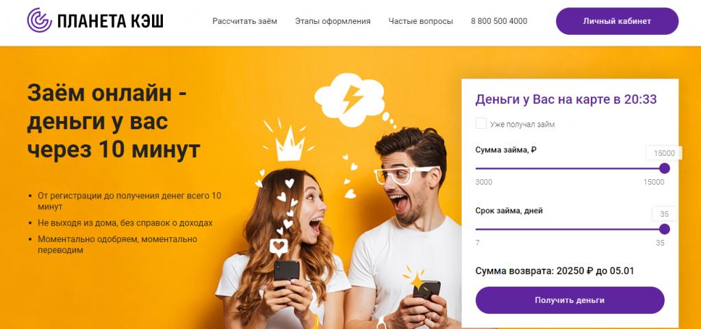 Официальный сайт Планета кэш planetacash.ru