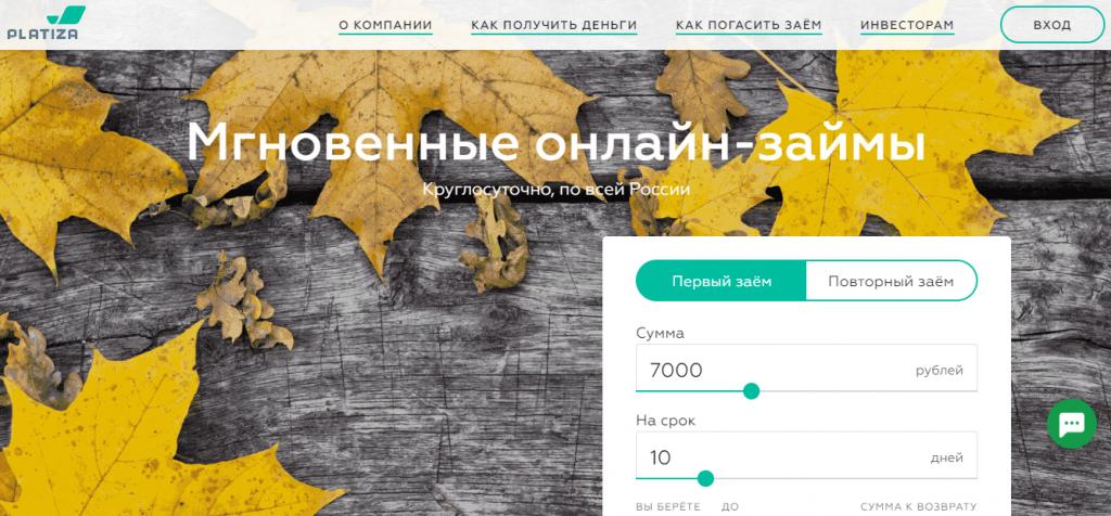 Официальный сайт Платиза platiza.ru