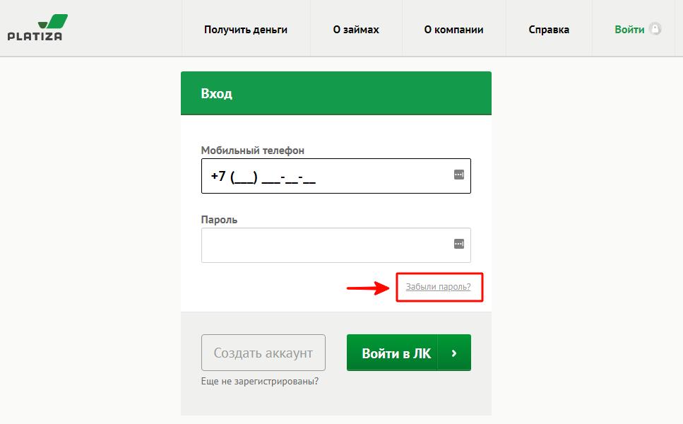 Восстановление забытого пароля Platiza