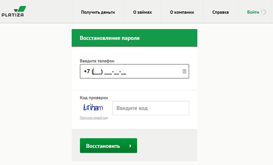 Восстановление забытого пароля Platiza Platiza